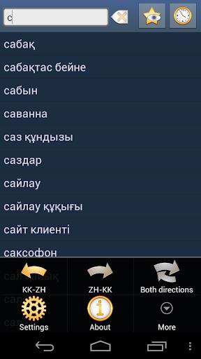 哈萨克斯坦中国词典