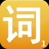 คำศัพท์ภาษาจีน Useful Words1