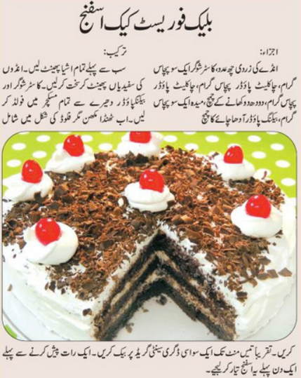 No bake cake recipes in urdu