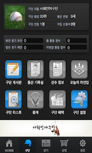 사회인야구톡 - screenshot thumbnail