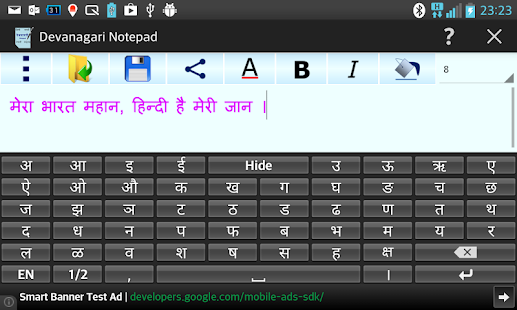 Devanagari Notepad- screenshot thumbnail