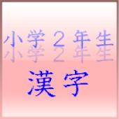 小学2年生の漢字練習
