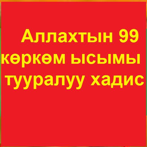 кыргыз-Аллахтын 99 ысымы LOGO-APP點子