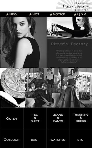 Pitter's factory 명품 레플리카 쇼핑몰추천