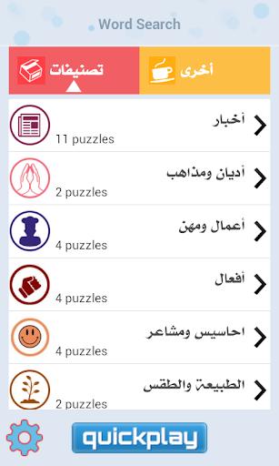 查找阿拉伯語詞彙