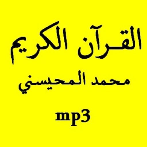 القرآن الكريم محمد المحيسني LOGO-APP點子