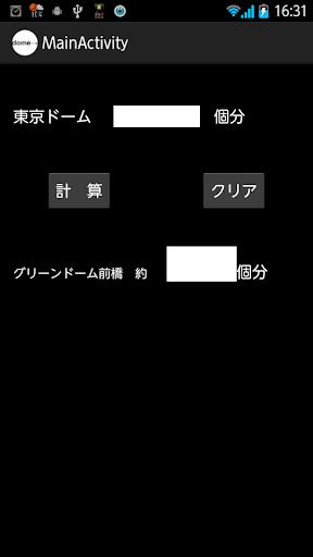 東京ドーム何個分からグリーンドーム前橋何個分に変換 面積