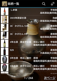 本格焼酎手帳- screenshot thumbnail