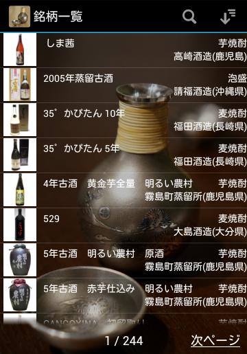 本格焼酎手帳 - screenshot