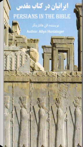 Persian in the bible Persian