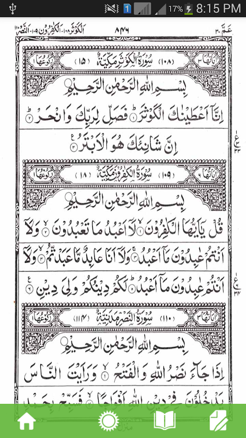 Quran-Kareem-IndoPak-Style 8