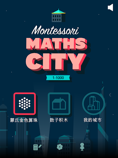 蒙氏数学城 - Montessori Math City