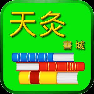 書籍App|天灸書城 LOGO-3C達人阿輝的APP