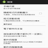 追蹤大師備份端(AndroidTrace)