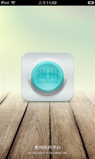 贵州医药平台