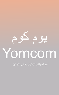Yomcom - يوم كوم - screenshot thumbnail