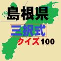 島根県クイズ(Study島根県)