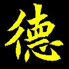 訓婦道 icon