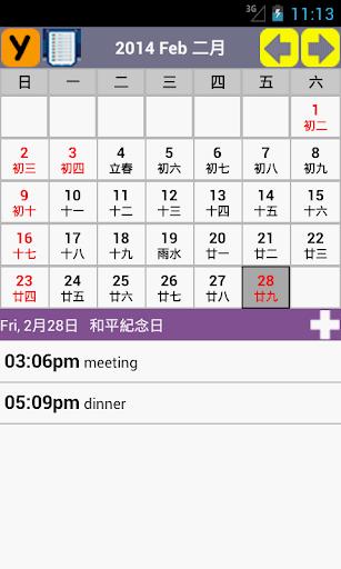 香港记事日历 2015