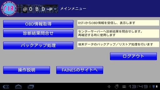 免費商業App|CIR@OBD-P|阿達玩APP