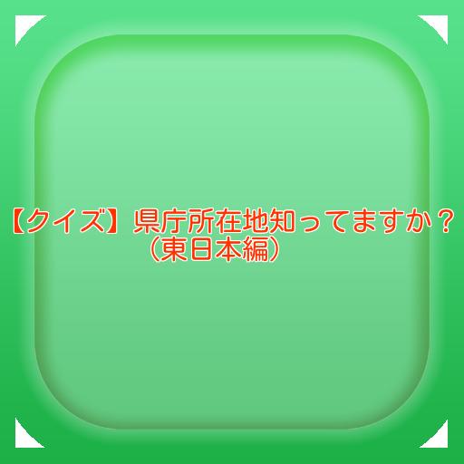 娱乐の【クイズ】県庁所在地知ってますか?(東日本編) LOGO-記事Game