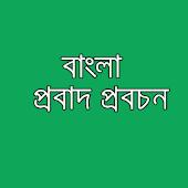 বাংলা প্রবাদ প্রবচন ও Proverbs