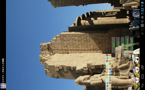 Tải エジプト:カルナック神殿(EG002) miễn phí