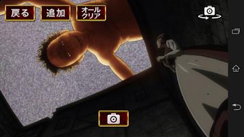Screenshot of 進撃の巨人 AR巨人カメラ
