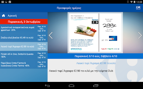 Carrefour Greece screenshot 8