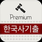 공무원 한국사 기출 지문듣기 (고려시대)