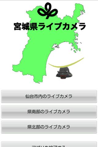 宮城県ライブカメラ