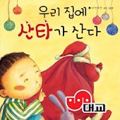 [대교동화]우리집에 산타가 산다