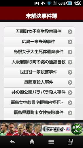 【無料】衝撃の未解決事件簿