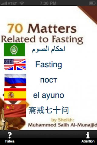 ‫مسائل الصيام Fasting Questions‬‎- screenshot