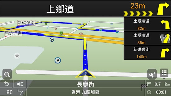 PAPAGO! GPS Navigation HK&MO screenshot