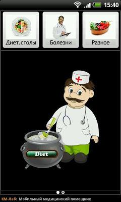 Диеты. Справочник. - screenshot