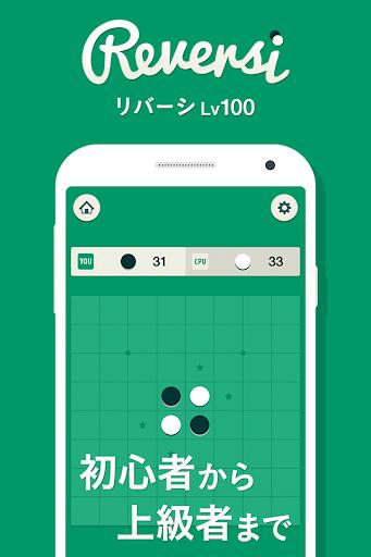 リバーシ オセロ ゲームLv100 〜最強CPU無料搭載!〜