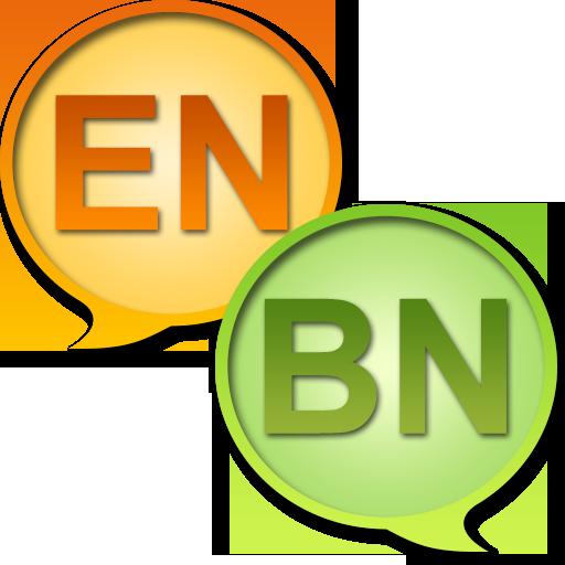 English Bengali dictionary + 1 100 (Android) - Download APK