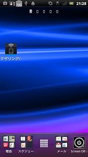 テザリングON/OFF- スクリーンショットのサムネイル