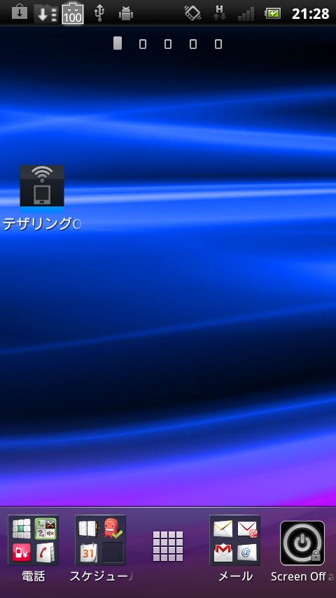 テザリングON/OFF- スクリーンショット