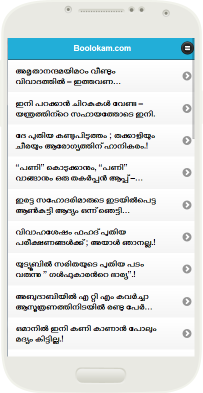 Boolokam- screenshot