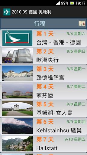 旅遊計劃 檢視器