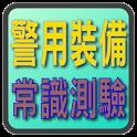 警用裝備常識測驗 icon