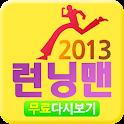 런닝맨다시보기-일요일예능프로,TV무료재방송동영상 logo