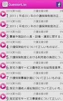 Screenshot of 診療放射線技師国家試験過去問 free medixtouch