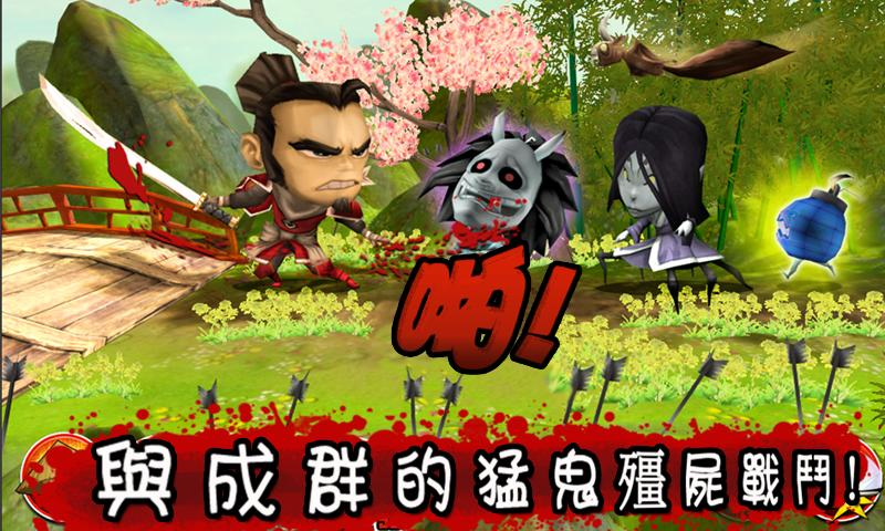 武士大戰殭屍 - 螢幕擷取畫面