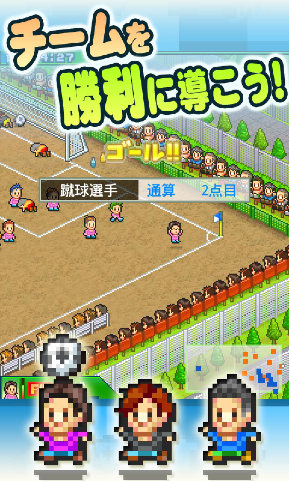 サッカークラブ物語2 screenshot #12