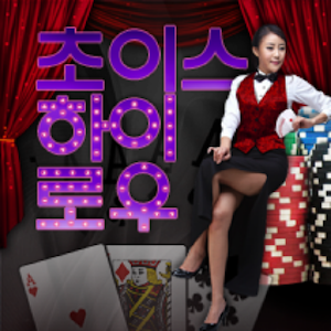 Choice High & Low for PC and MAC