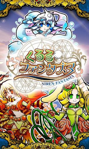 轉轉轉幻想曲 - 免費夢幻卡片益智RPG遊戲