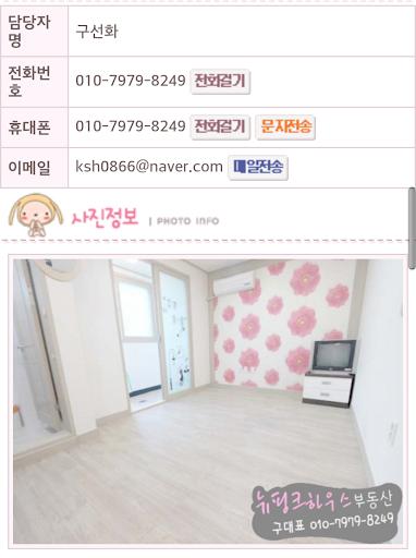 대전 핑크하우스
